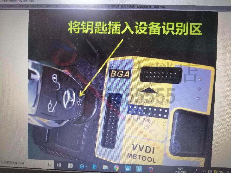 奔驰ML350增加钥匙