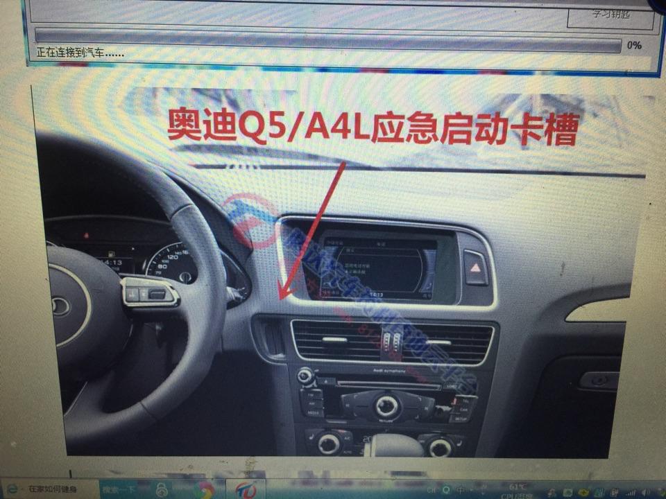 奥迪A4L钥匙全丢